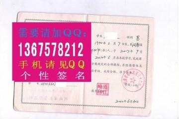 河南省高中毕业证样本真本图读书,开启人生美好的未来