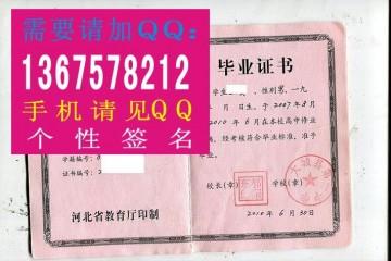河北省高中毕业证样本真本图让人生活出诗意