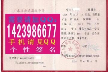 广东省高中毕业证样本真本图拥有一双发现美的眼睛