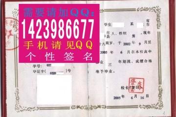 江苏省高中毕业证样本真本图世界因你而变