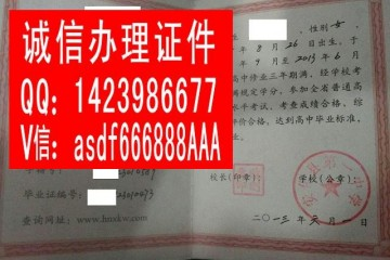 湖南省高中毕业证样本真本图我是佛前一朵莲
