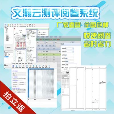 泰顺县在线评卷系统工作 评卷管理系统厂家