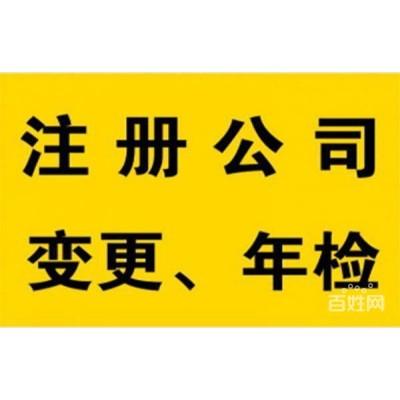 【官方推荐合作伙伴】淄博隆杰代理记账有限公司