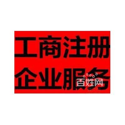 淄博隆杰中小企业的好帮手低价工商注册