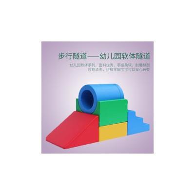 软体隧道组合少儿运动馆教具室内软体运动组合感统器材