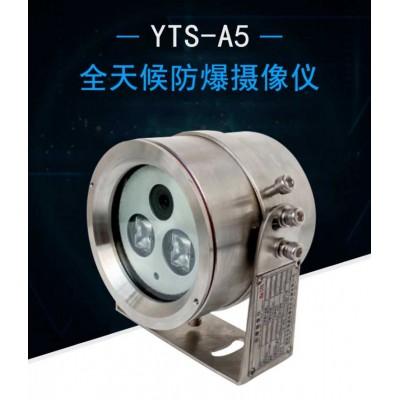 YTS-A5 全天候防爆摄像仪 经久耐用质量保证来自防爆云