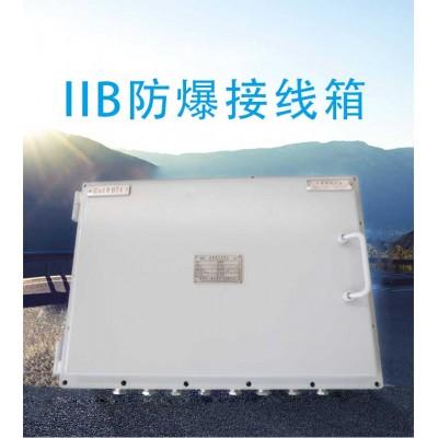 IIB防爆接线箱  防爆性能可靠,防护能力