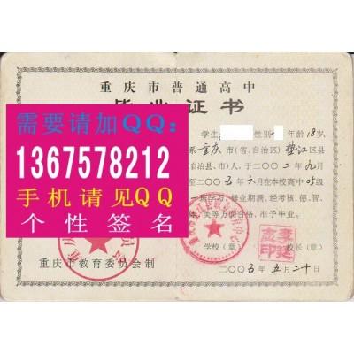 重庆市高中毕业证样本真本图人生,不过一本书