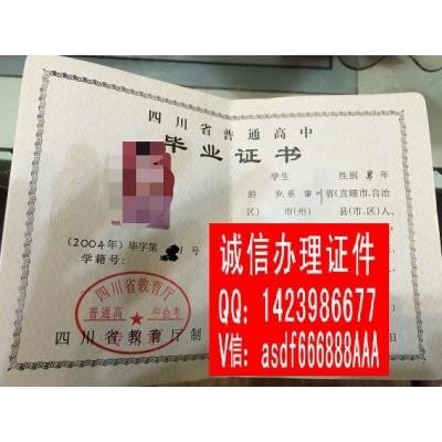四川省高中毕业证样本真本图懂得,是一场花开