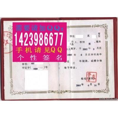 江苏省高中毕业证样本真本图心态的智慧