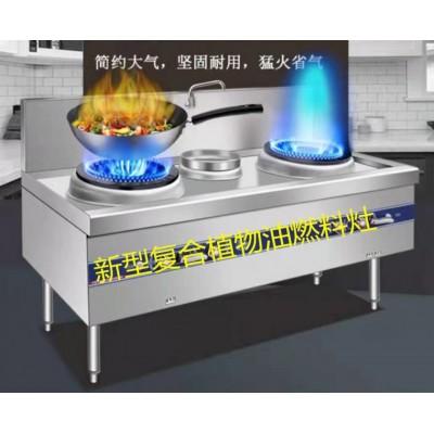 学校厨房专用燃料植物油燃料免费技术培训