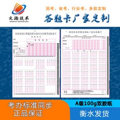 郯城县单选题机读卡 试卷答题卡规格