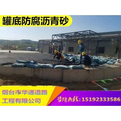 山东滨州罐底冷沥青砂集料选用连续级配密度高