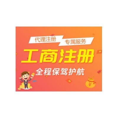 重庆渝北区公司注册代办礼嘉工商执照变更代办