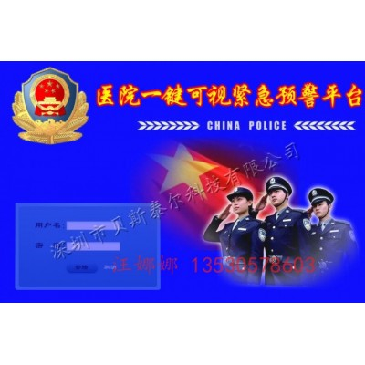 医护一键110联网报警系统,一键式紧急报警系统