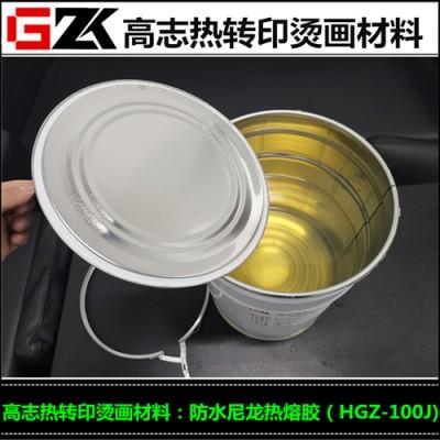 供应防水尼龙布热熔胶 高弹力棉布热熔胶 低温感压胶水