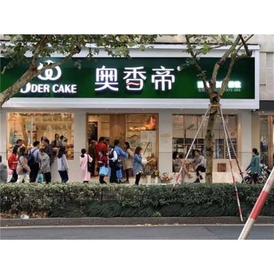 加盟广州全聚信奥香帝面包蛋糕品牌简单开店