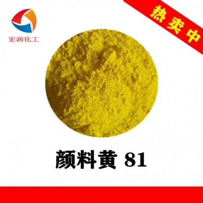 联苯胺黄H10G替代科莱恩颜料黄81