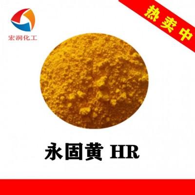 彩之源永固黄HR颜料黄83耐高温遮盖力好