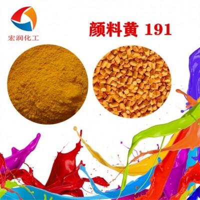 彩之源颜料黄191替代颜料黄83性价比优异