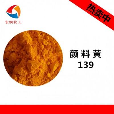 彩之源PY139苯并咪唑酮黄HG