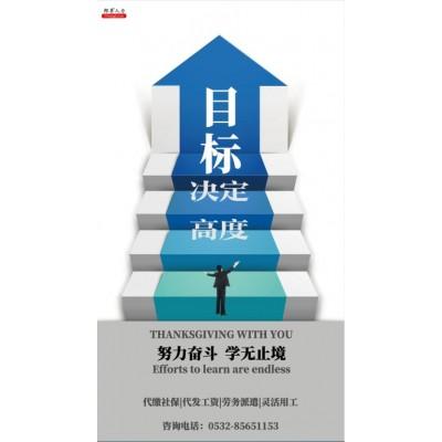 青岛劳务派遣临时工外包方案