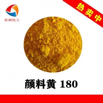 颜料黄180永固黄HG苯并咪唑酮类颜料生产厂家
