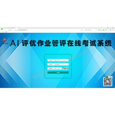 岫岩县线上考试系统服务 无纸化考试系统安装