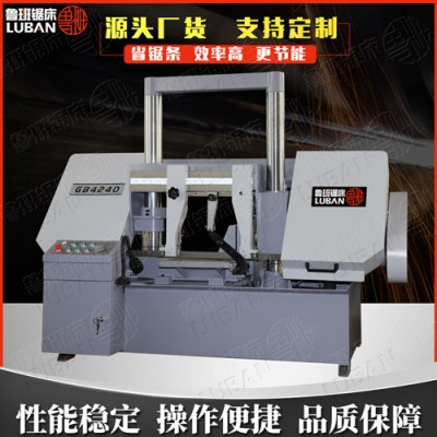 GB4240金属带锯床 精密锯切 价格优惠