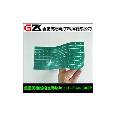 供应贝格斯HiFlow300P散热片导热片电路板密封胶