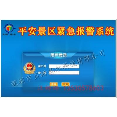 景区一键式报警110一键联网报警系统
