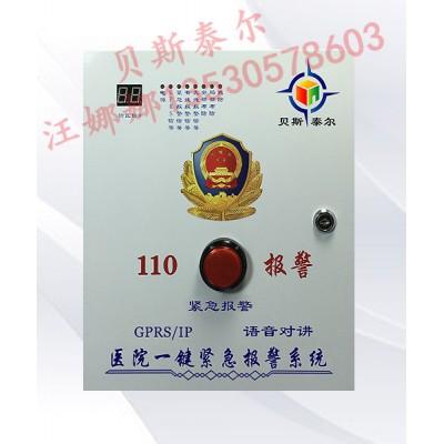 一键式报警110医院联网报警系统