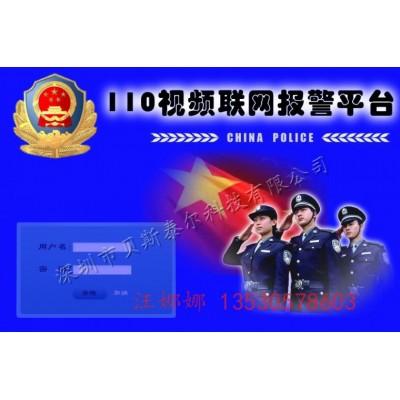 平安城市110联网报警系统