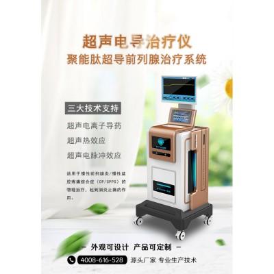 聚能肽超声电导治疗仪 厂家直销,产品可定制