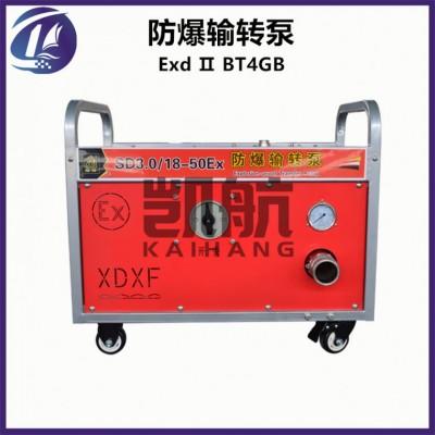 消防救援防爆电动输转泵SD3.0/18-50Ex