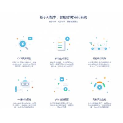 智能财税代账  互联网+AI+财税模式 收费透明