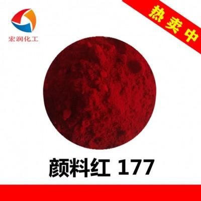 莱州彩之源永固红A3B颜料红177高性能颜料