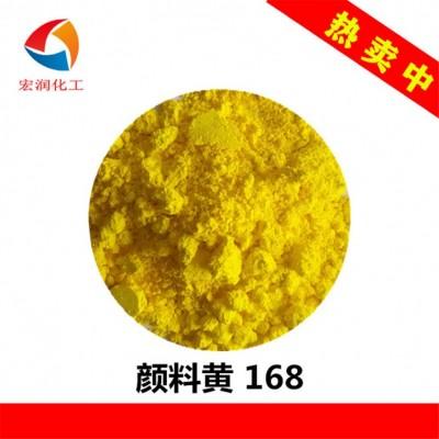莱州彩之源永固黄WGP颜料黄168耐高温颜料