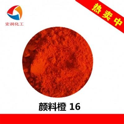 联苯胺橙R颜料橙16颜色鲜艳接近荧光橙