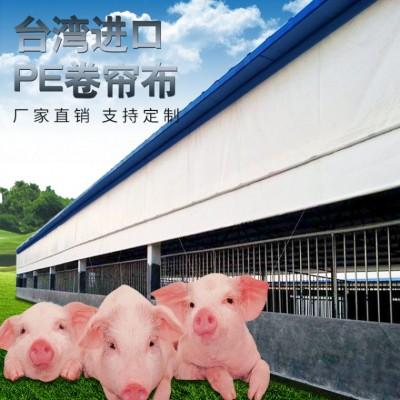 厂家直销猪场卷帘布-定做挡风牛场卷帘布 篷布