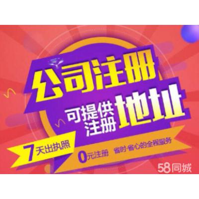 重庆公司注册代理记账酉阳工商营业执照注销代办