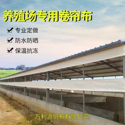 厂家直销养殖猪场卷帘布-定做牛场卷帘布 遮雨货运篷布