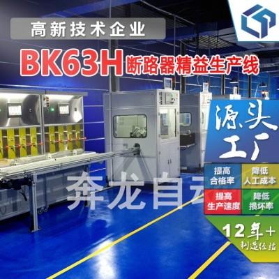 CQB5A小型断路器精益生产线