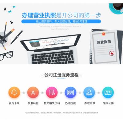 重庆市注册公司流程 0元注册 有无地址均可