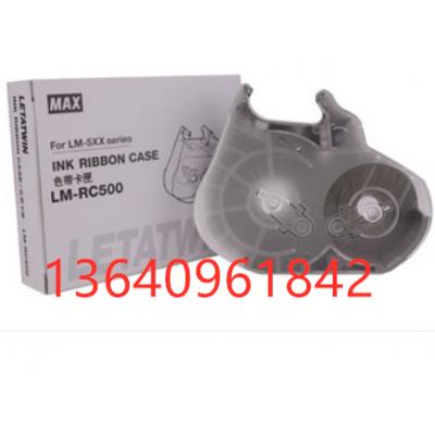 LM-550A线号机用LM-RC500色带卡夹(卡匣)