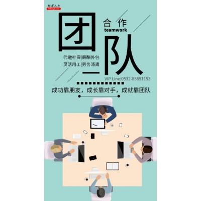 青岛劳务派遣人事外包方案