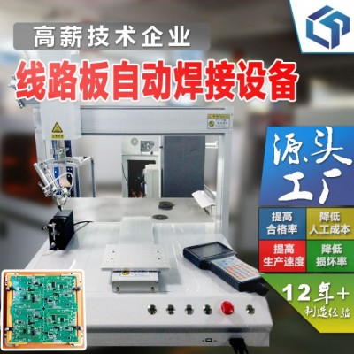 线路板自动焊接设备