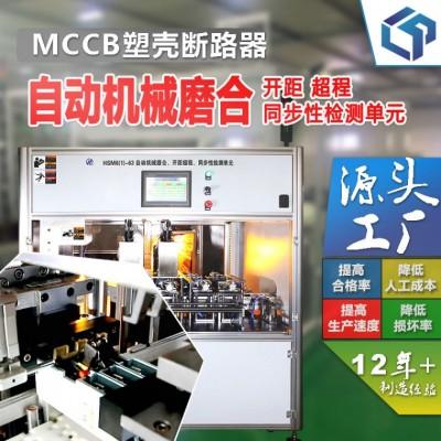塑壳断路器自动开距、超程、同步性检测设备