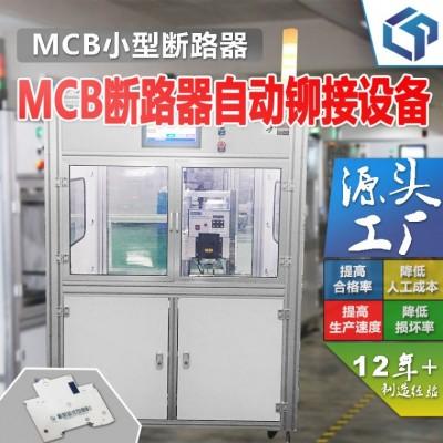 CQB5A小型断路器自动铆接生产线
