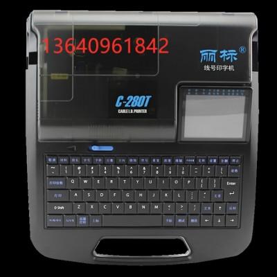 丽标线号印字机C-280T(E)色带贴纸套管